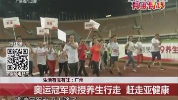 生活有滋有味:广州 奥运冠军亲授养生行走 赶走亚健康