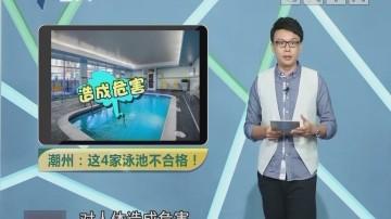 潮州市卫生计生局:这4家泳池不合格!