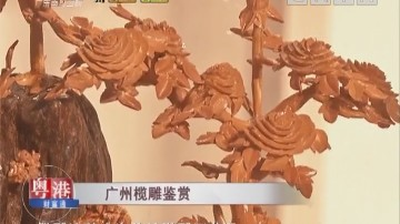广州榄雕鉴赏