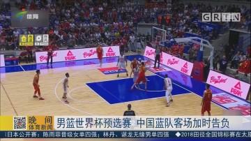 男篮世界杯预选赛 中国蓝队客场加时告负