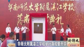 华师大附属湛江学校举行落成暨开学典礼