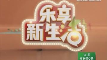 [2018-09-13]乐享新生活:《百医百顺》隐形骨折危害大