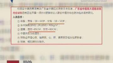 """广东省中医院招募:肥胖人群一起享""""瘦"""""""