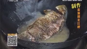 制作姜葱煨北江鲤