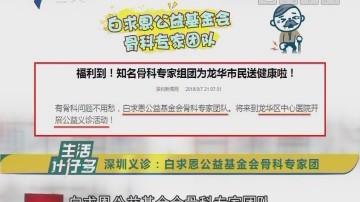 深圳義診:白求恩公益基金會骨科專家團