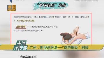 """广州:新型刮痧法——""""虎符铜砭""""刮痧"""