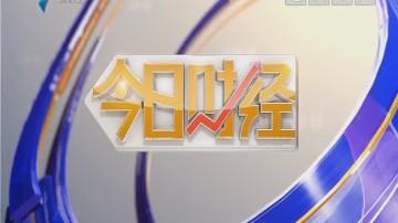 [2018-09-28]今日财经:非遗助推湛江展现城市新名片
