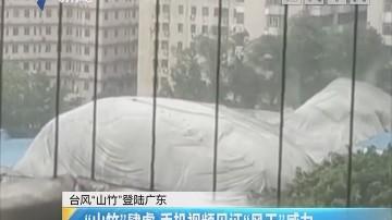 """台风""""山竹""""登陆广东:""""山竹""""肆虐 手机视频见证""""风王""""威力"""