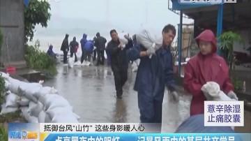 """抵御台风""""山竹""""这些身影暖人心:点亮黑夜中的明灯——记暴风雨中的基层共产党员"""