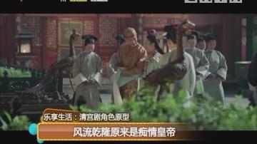 乐享生活:清宫剧角色原型 风流乾隆原来是痴情皇帝
