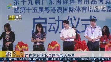 广东体育博览会琶洲盛大开幕