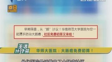 华师大医院:大肠癌免费初筛!