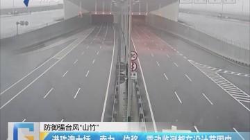 """防御强台风""""山竹"""" 港珠澳大桥:索力、位移、震动监测都在设计范围内"""