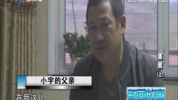 [2018-09-27]新闻故事:逃脱(上)