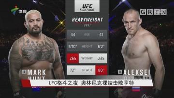 UFC格斗之夜 奥林尼克裸绞击败亨特