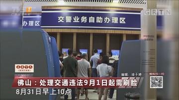 佛山:处理交通违法9月1日起需刷脸