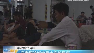 """台风""""横扫""""台山:记者探访城中最大庇护场所"""