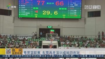 粤男篮联赛 东莞再胜深圳成就四连冠