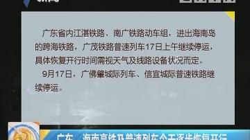 广东、海南高铁及普速列车今天逐步恢复开行