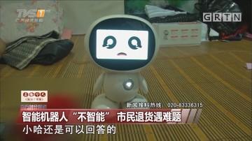 """智能机器人""""不智能"""" 市民退货遇难题"""