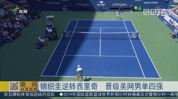 锦织圭逆转西里奇 晋级美网男单四强