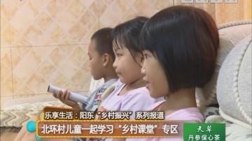 """北环村儿童一起学习""""乡村课堂""""专区"""
