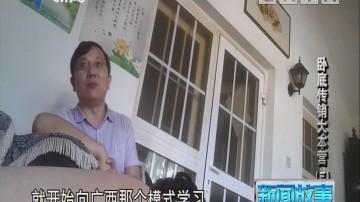 [2018-09-20]新闻故事:卧底传销大本营(三)