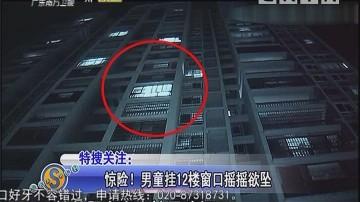 惊险!男童挂12楼窗口摇摇欲坠