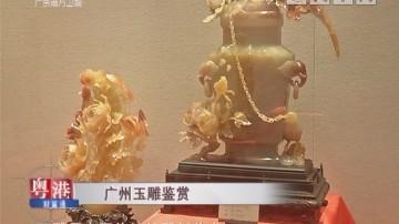 广州玉雕鉴赏