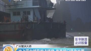 广州琶洲大桥:水上平台被风吹卡桥墩 海事部门紧急处置