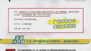 廣州:明年建成的這個呼吸中心,由鐘南山帶隊!