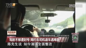 驾龄不够遭封号 网约车司机退车遇难题