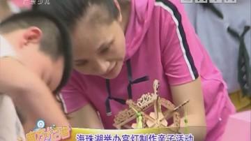 [2018-09-26]南方小记者:海珠湖举办宫灯制作亲子活动