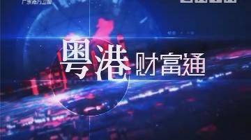 [2018-09-23]粤港财富通:超级假期 钱往哪花?
