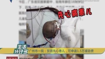 廣州市一院:貧困先心患兒,可申請1.5萬援助費