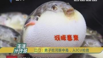 江门:男子吃河豚中毒,入ICU抢救