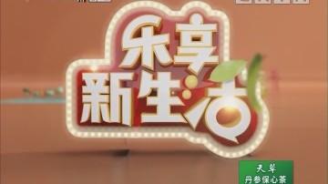 [2018-09-12]乐享新生活:《百医百顺》彪悍的女汉子