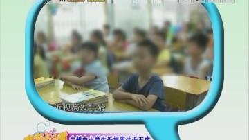 [2018-09-07]南方小记者:广州中小学生近视率达近五成