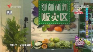 """[HD][2018-09-11]幽默观察之""""汉字挑错大挑战"""""""