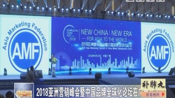 2018亚洲营销峰会暨中国品牌全球化论坛在广州举办