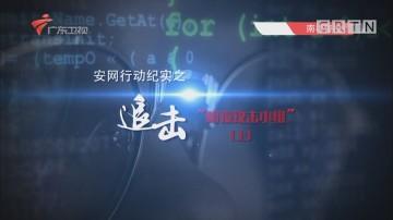 """[HD][2018-09-09]南粤警视:追击 """"暗夜攻击小组""""(上)"""
