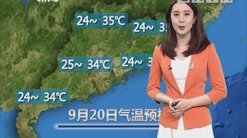 20180920天气预报