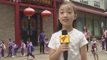 [2018-09-24]南方小记者:一起学习月饼文化