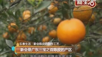 乐享生活:新会陈皮的制作工艺 新会是广东三宝之首陈皮的产区