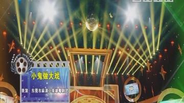 [2018-09-09]粤韵风华