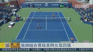 张帅组合晋级美网女双四强