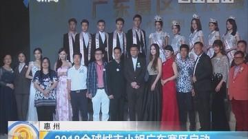 惠州:2018全球城市小姐广东赛区启动