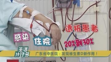广东省中医院:发现维生素D新作用!