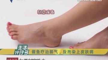 做魚療治腳氣,反而染上皮膚病