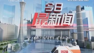 [2018-09-19]今日最新闻:广州新光快速隧道:两车相撞引大火 周边交通大受影响